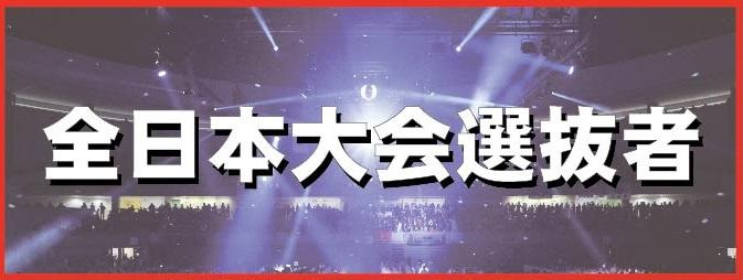 全日本大会選抜者