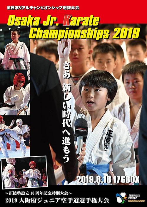 2019大阪府ジュニア空手道選手権大会