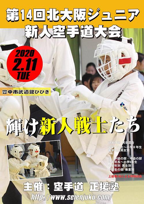 第14回北大阪ジュニア新人空手道大会