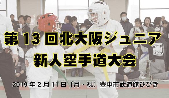 第13回北大阪ジュニア新人空手道大会開催