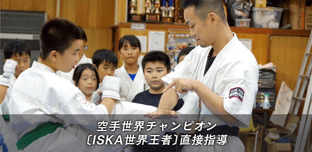 大阪府内で空手を学びたい方は、空手道『正援塾』までご相談ください。